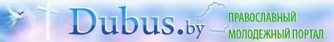 Православный молодежный портал Беларуси Dubus.by