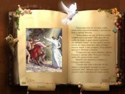 Новый Завет
