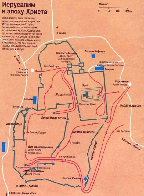 Иерусалим в эпоху Иисуса Христа